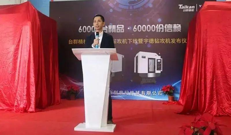 台群精机举行第60000台钻攻机产品下线仪式