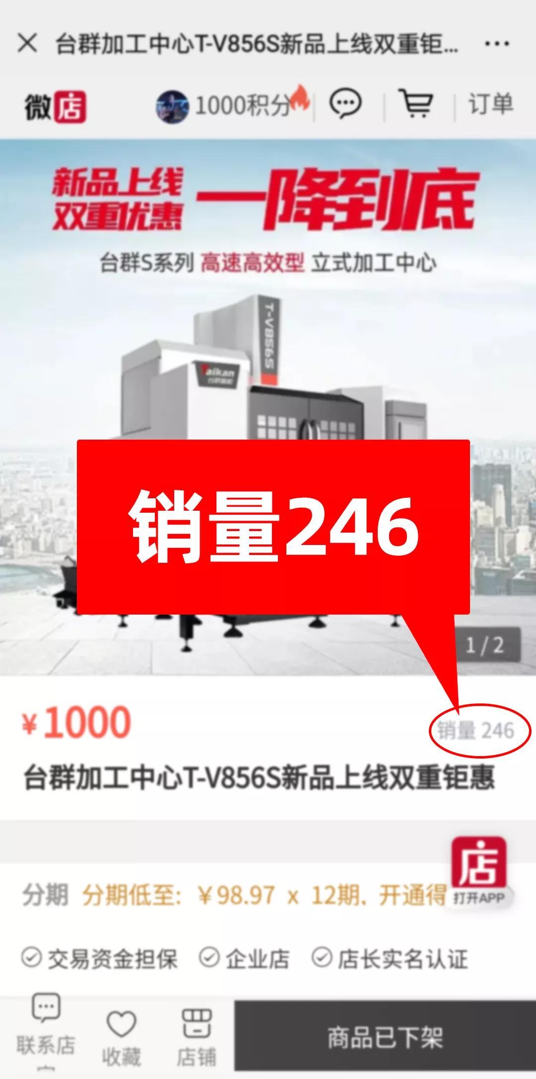 台群精机T-V856S立式加工中心团购