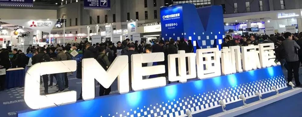 台群精机参加上海CME机床展