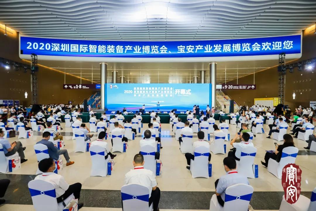 2020年宝安产业发展博览会